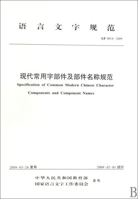 语言文字规范(GF 0014-2009):现代常用字部件及部件名称规范