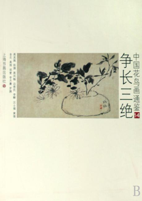 中国花鸟画通鉴14:争长三绝