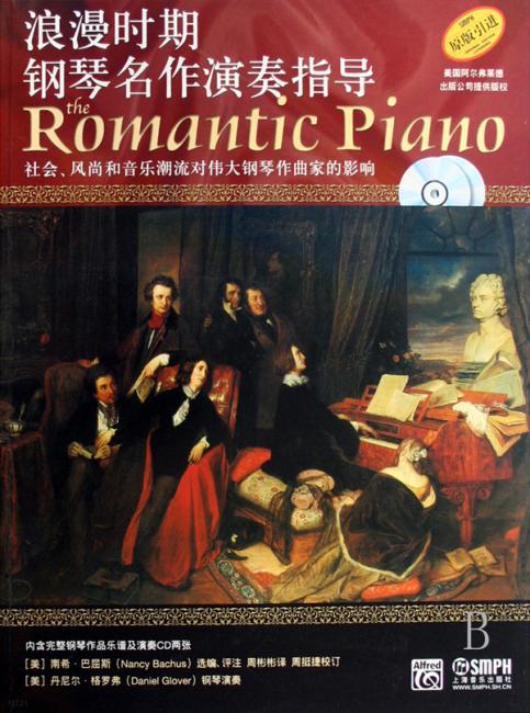 浪漫时期钢琴名作演奏指导