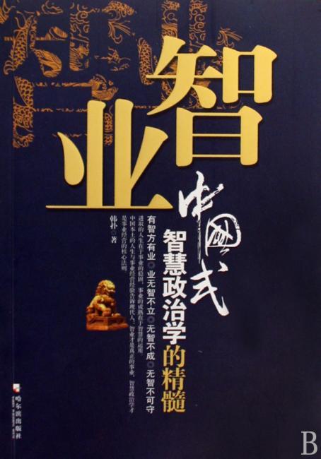 智业-中国式智慧政治学的精髓