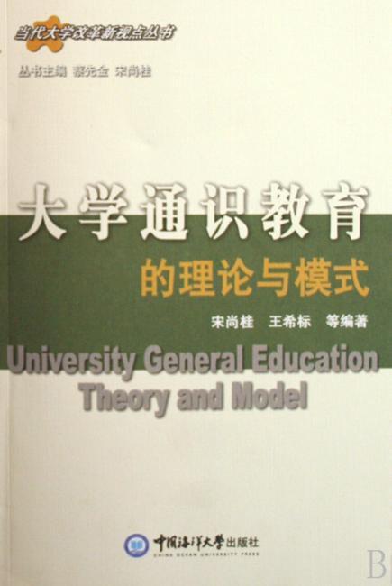 大学通识教育的理论与模式