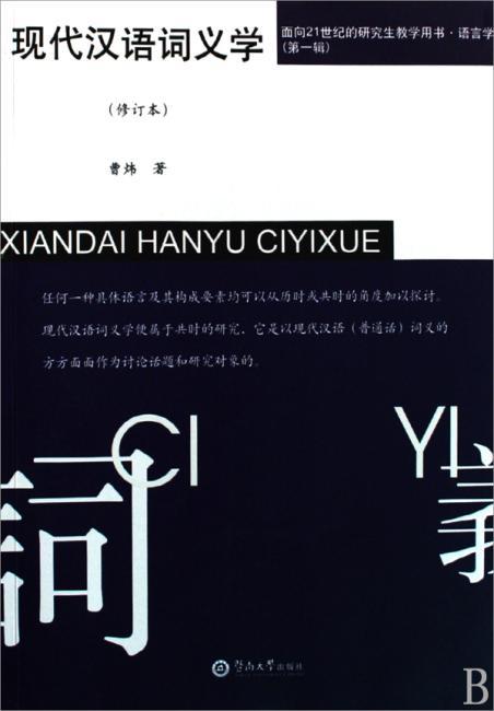 面向21世纪的研究生教学用书?现代汉语词义学(修订本)