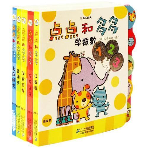 玩具乐翻天 点点和多多系列(第二辑共5册)学乐出版社和玩具书插画家、英国信托基金会幼儿读物奖、凯特格林纳威图书提名奖得主合力打造的益智又好玩的玩具书