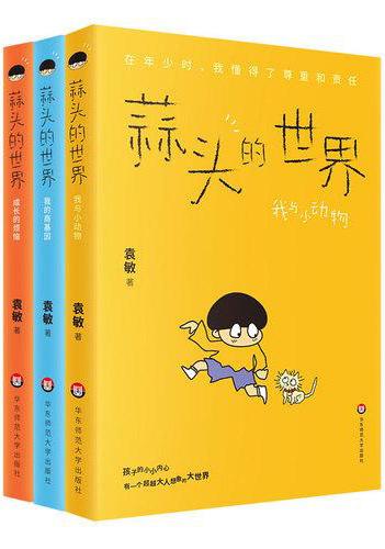 蒜头的世界:成长三部曲(套装全3册)