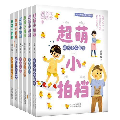 郝月梅幽默儿童小说系列 超萌小拍档  (全六册)