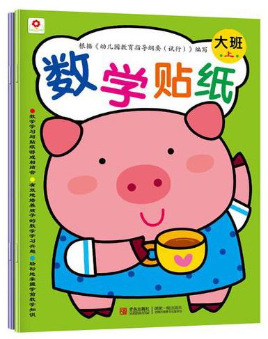 邦臣小红花·数学贴纸:大班(套装共2册)