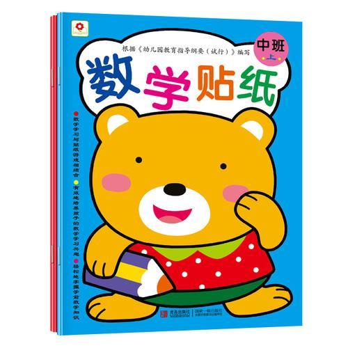 邦臣小红花·数学贴纸:中班(套装共2册)