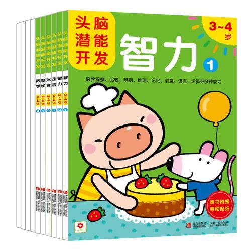 邦臣小红花·头脑潜能开发3~4岁(绘画+手工+数学+智力+迷宫)(套装共10册)