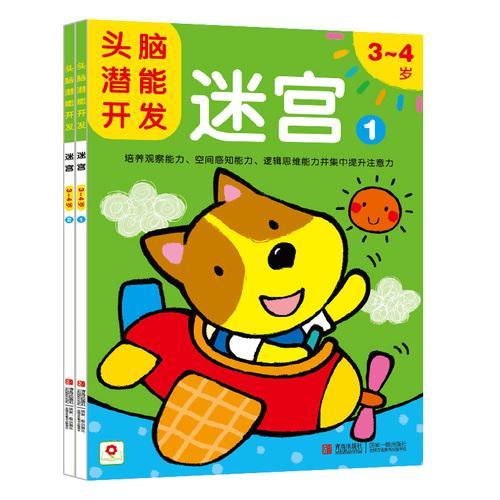 邦臣小红花·头脑潜能开发:迷宫 3-4岁(套装共2册)