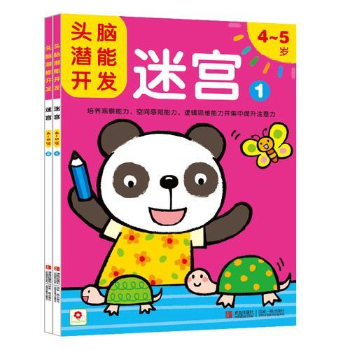 邦臣小红花·头脑潜能开发:迷宫 4-5岁(套装共2册)