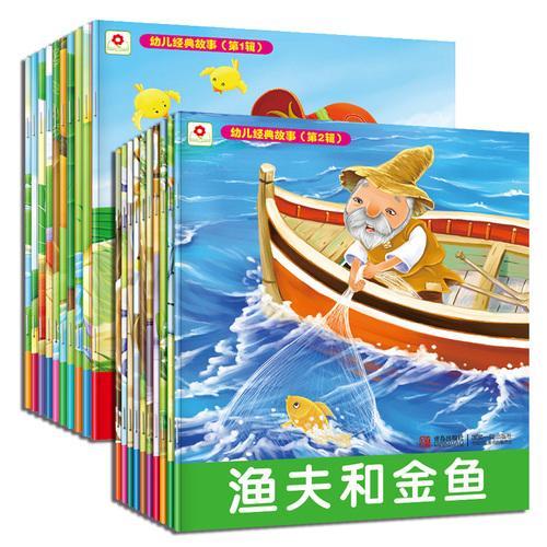 邦臣小红花·幼儿经典故事(全2辑)(套装全20册)