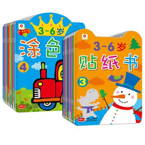邦臣小红花·3~6岁涂色贴纸书(套装共16册)
