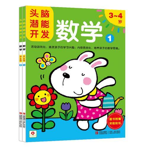 邦臣小红花·头脑潜能开发:数学 3-4岁(共2册 附奖励贴纸)
