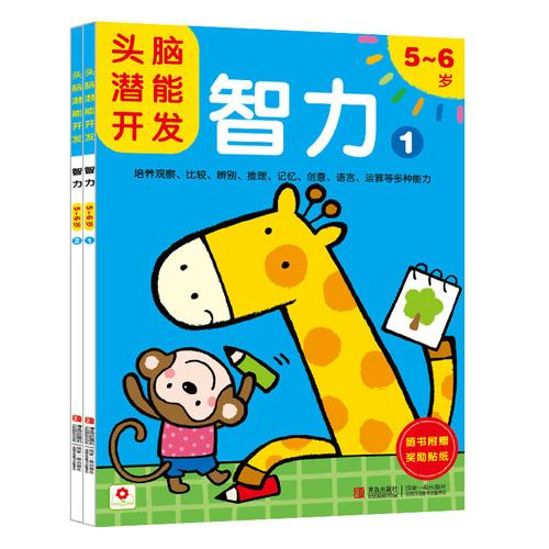 邦臣小红花·头脑潜能开发:智力 5-6岁(套装共2册)