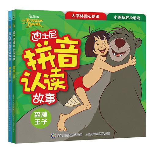 迪士尼拼音认读故事(21-22)