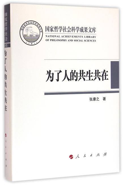 为了人的共生共在(国家哲学社会科学成果文库)(2015)