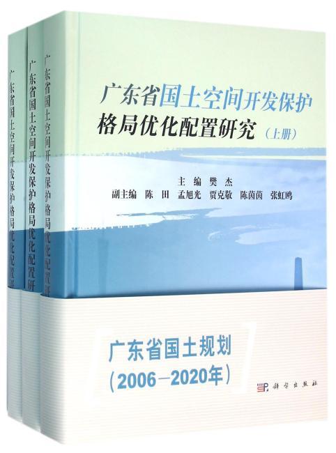 广东省国土空间开发保护格局优化配置研究(上、中、下)