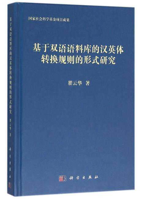 基于双语语料库的汉英体转换规则的形式研究