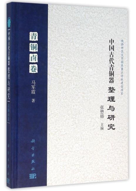 中国古代青铜器整理与研究·第四卷·青铜卣卷