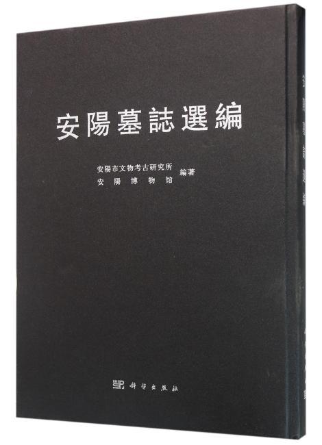 安阳墓志选编