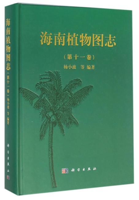 海南植物图志 第十一卷