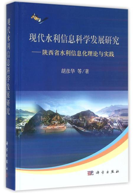 现代水利信息科学发展研究