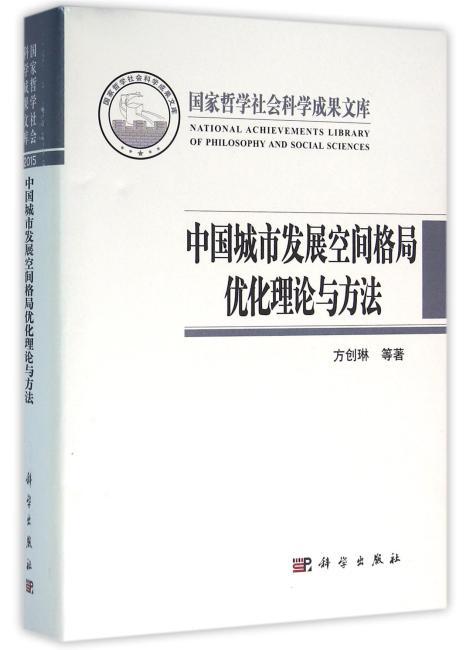 中国城市发展空间格局优化理论与方法