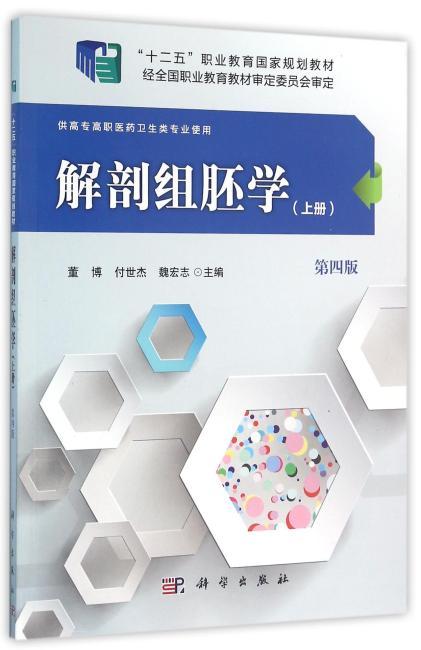 解剖组胚学(上册)(第四版)(高职高专)
