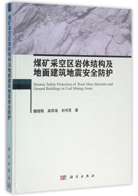 煤矿采空区岩体结构及地面建筑地震安全防护