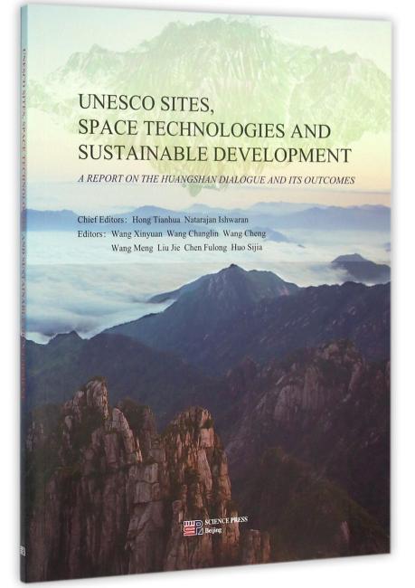空间技术与世界遗产的可持续发展——黄山对话会成果