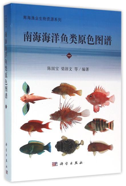 南海海洋鱼类原色图谱(一)