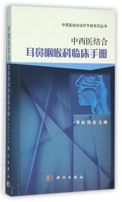 中西医结合耳鼻咽喉科临床手册