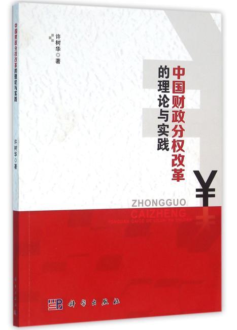 中国财政分权改革的理论与实践