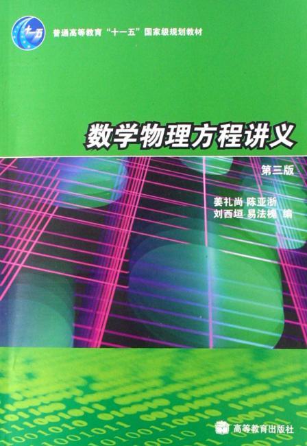 数学物理方程讲义(第3版)