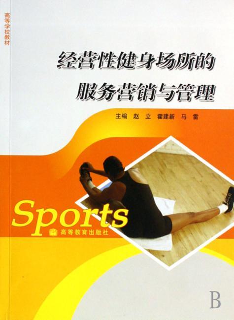 高等学校教材·经营性健身场所的服务营销与管理