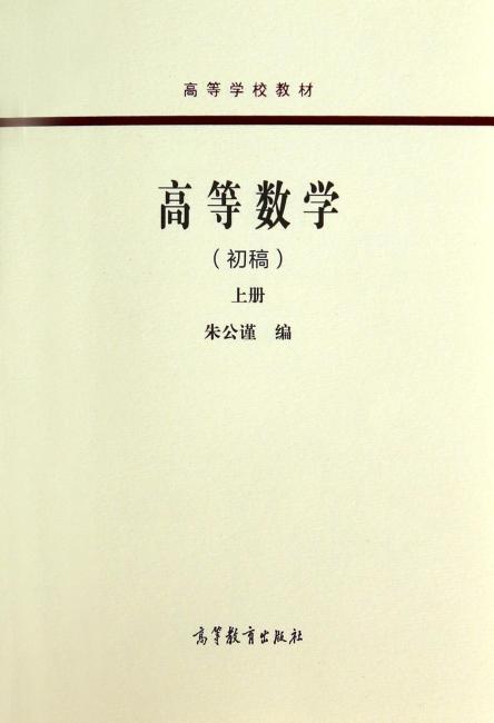 高等数学(初稿)上册