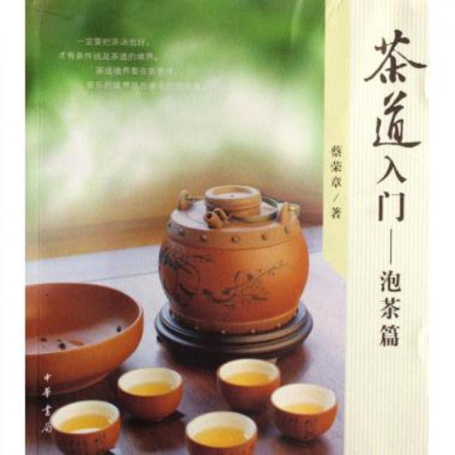 茶道入门:泡茶篇