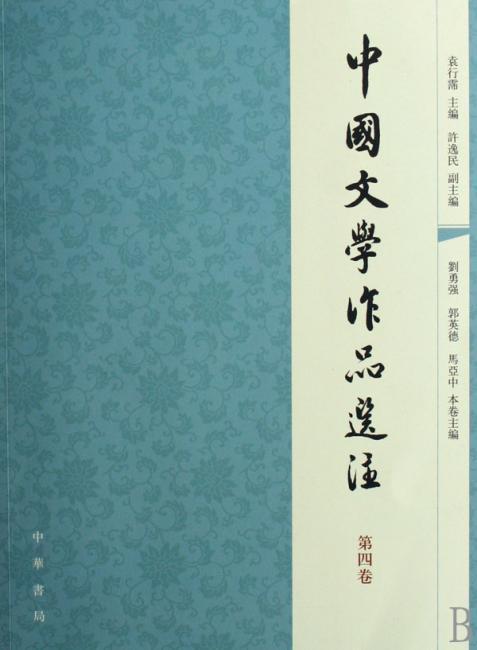 中国文学作品选注(第4卷)