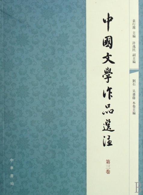 中国文学作品选注(第3卷)