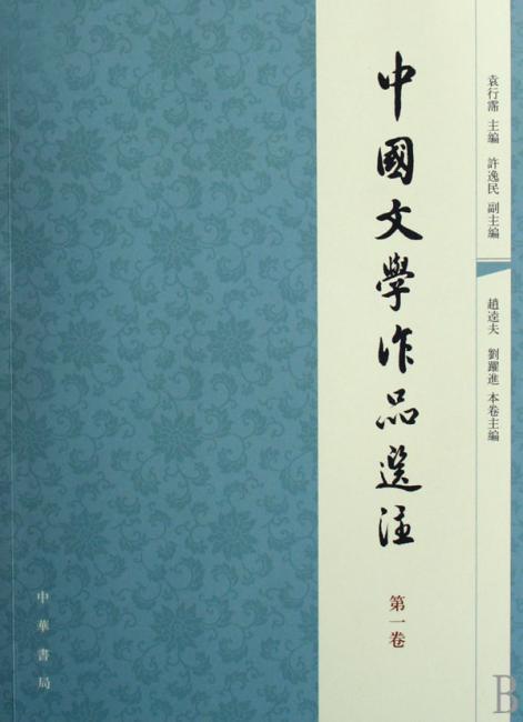 中国文学作品选注(第1卷)
