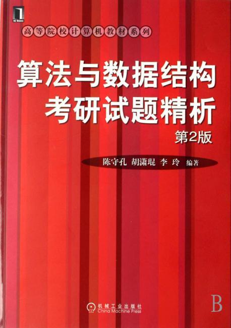 算法与数据结构考研试题精析(第2版)