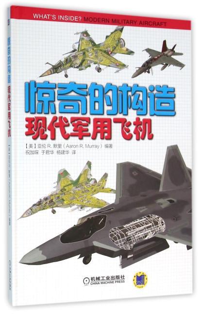 惊奇的构造:现代军用飞机