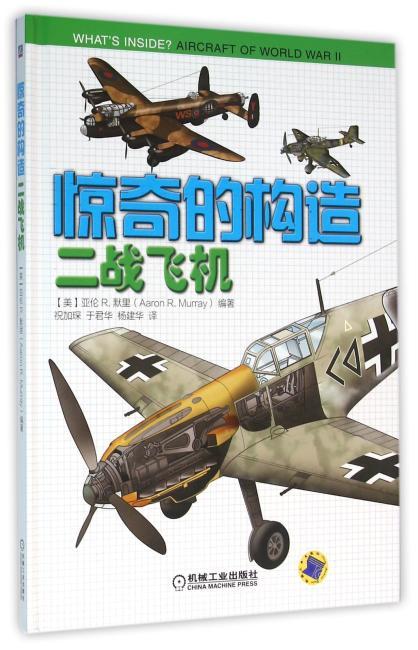 惊奇的构造:二战飞机