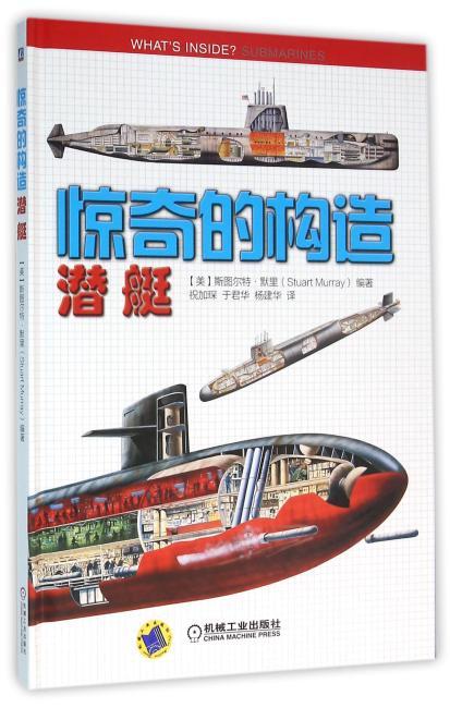 惊奇的构造:潜艇