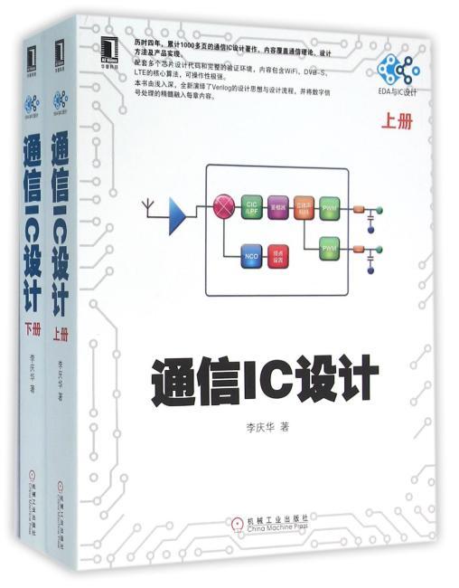 通信IC设计