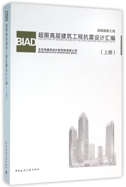 BIAD超限高层建筑工程抗震设计汇编(上册)