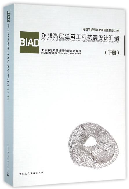 BIAD超限高层建筑工程抗震设计汇编(下册)