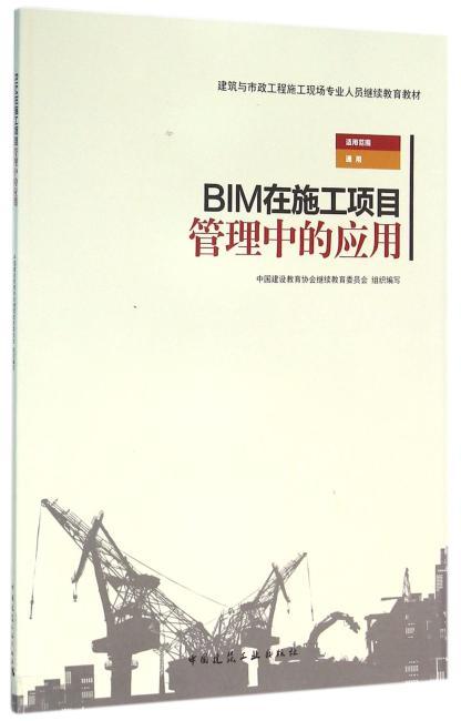 BIM在施工项目管理中的应用