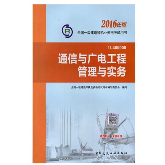 一级建造师 2016一级建造师辅导书 通信与广电工程管理与实务