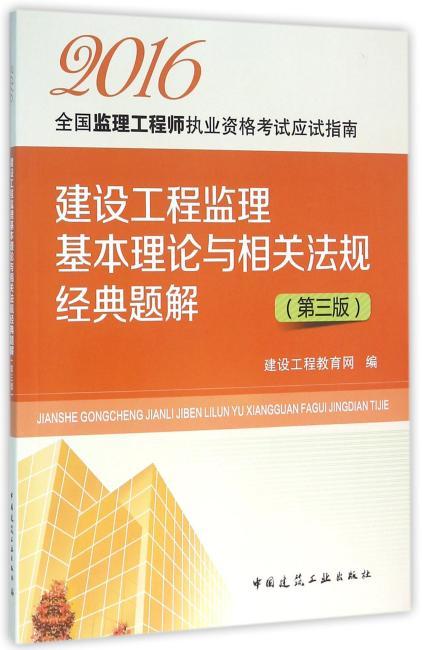 2016版 建设工程监理基本理论与相关法规经典题解(第三版)